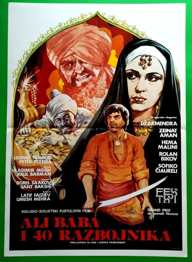 Ali Baba I 40 Razbojnika
