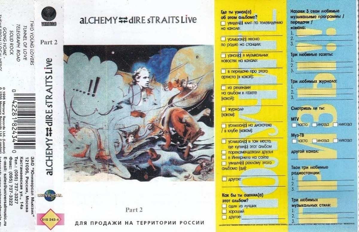 Dire Straits - Alchemy Part 2