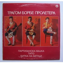 Various Artists - Tragom Borbe Proletera