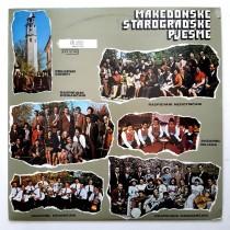 Various Artists - Makedonske Starogradske Pjesme Prilepski Esnafi Raspjevani Negotincani Etc