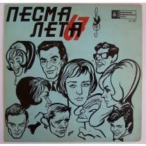 Various Artists - Pesma Leta 1967 Iserfezi/gnovak/lnovakovic/adedic/msepe Etc