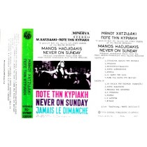 Hadjidakis Manos - Never On Sunday