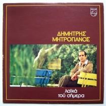 Mitropanos Dimitris -