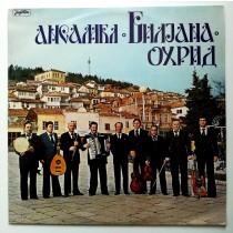 Ansambl Biljana Ohrid - Ansambl Biljana Ohrid - Edno Vreme Si Bev Ergen